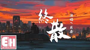 終散 Pinyin Lyrics And English Translation