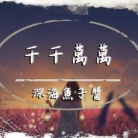 千千萬萬 Pinyin Lyrics And English Translation