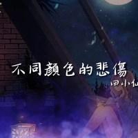 不同顏色的悲傷 Pinyin Lyrics And English Translation