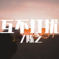 互不打擾 Pinyin Lyrics And English Translation