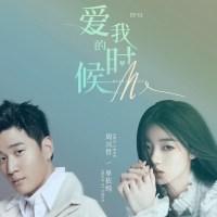 愛我的時候 Pinyin Lyrics And English Translation