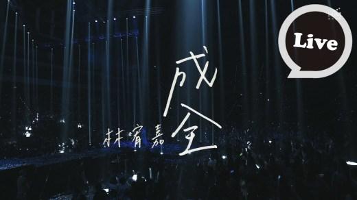 成全 Pinyin Lyrics And English Translation