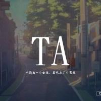 TA Pinyin Lyrics And English Translation