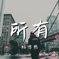 所有 Pinyin Lyrics And English Translation