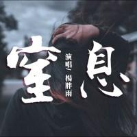 窒息 Pinyin Lyrics And English Translation
