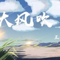 大風吹 Pinyin Lyrics And English Translation