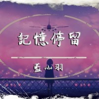 記憶停留 Pinyin Lyrics