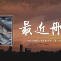 最近刪除 Pinyin Lyrics And English Translation