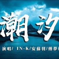 潮汐 Pinyin Lyrics And English Translation