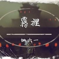 霧裡 Pinyin Lyrics