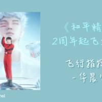 飛行指揮家 Pinyin Lyrics