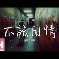 不該用情 Cantonese Jyutping Lyrics And English Translation