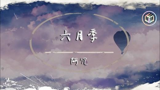 六月季 Pinyin Lyrics And English Translation