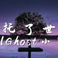 拜托了世界 Pinyin Lyrics And English Translation
