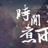 時間煮雨 Pinyin Lyrics