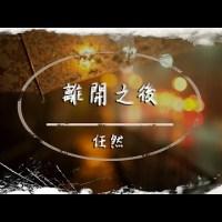 離開之後 Pinyin Lyrics And English Translation