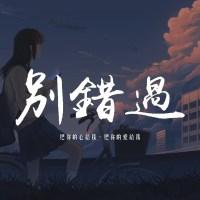 Bie Cuo Guo Pinyin Lyrics And English Translation