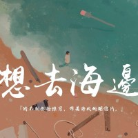 Xiang Qu Hai Bian Pinyin Lyrics And English Translation