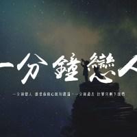 一分鐘戀人 Pinyin Lyrics And English Translation