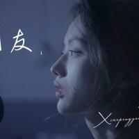 小朋友 Pinyin Lyrics And English Translation