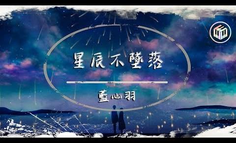 星辰不墜落 Pinyin Lyrics And English Translation