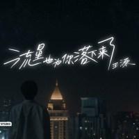流星也為妳落下來了 Liu Xing Ye Wei Nai Luo Xia Lai Le Pinyin Lyrics And English Translation