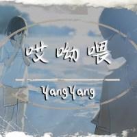 哎呦喂 Pinyin Lyrics And English Translation