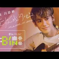 簽收我的心 Pinyin Lyrics And English Translation
