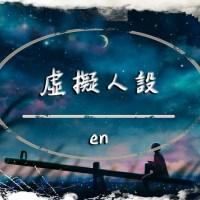 虛擬人設 Pinyin Lyrics And English Translation