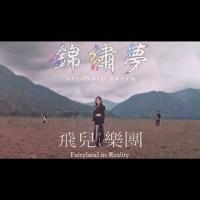 錦繡夢 Pinyin Lyrics And English Translation