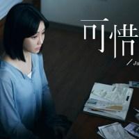 可惜了 Pinyin Lyrics And English Translation