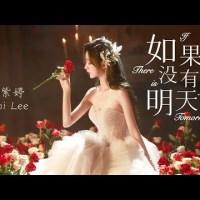 如果沒有明天 Pinyin Lyrics And English Translation