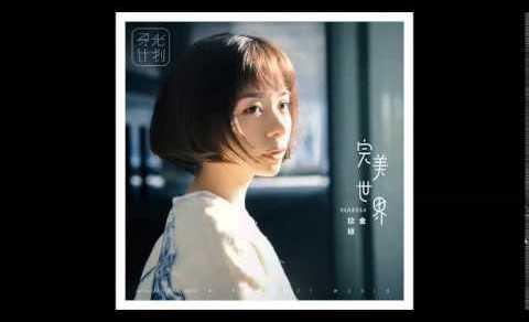 Sui Yue Shen Tou Pinyin Lyrics