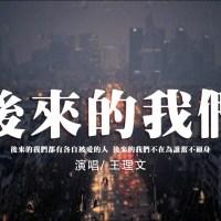 Hou Lai De Wo Men Pinyin Lyrics