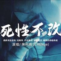 Si Xing Bu Gai Pinyin Lyrics