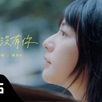 Zai Ye Mei You Ni Pinyin Lyrics