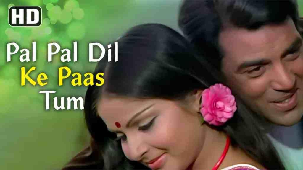 pal pal dil ke paas lyrics hindi | Kishore Kumar | Blackmail