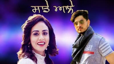Sade Aale full song Gurnam bhullar
