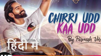 chidi udd kaa udd lyrics in hindi with meaning