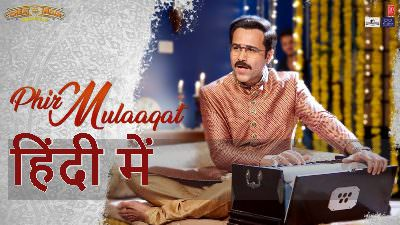 Phir Mulaaqat lyrics in hindi CHEAT INDIA