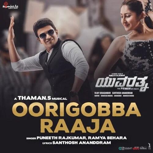 Oorigobba Raaja song lyrics with English Translation