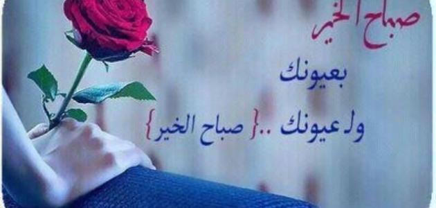 كلمات الصباح للحبيب اجمل العبارات الصباحية لاغلي حبيب عبارات