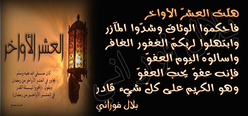 فضل العشر الاواخر من رمضان