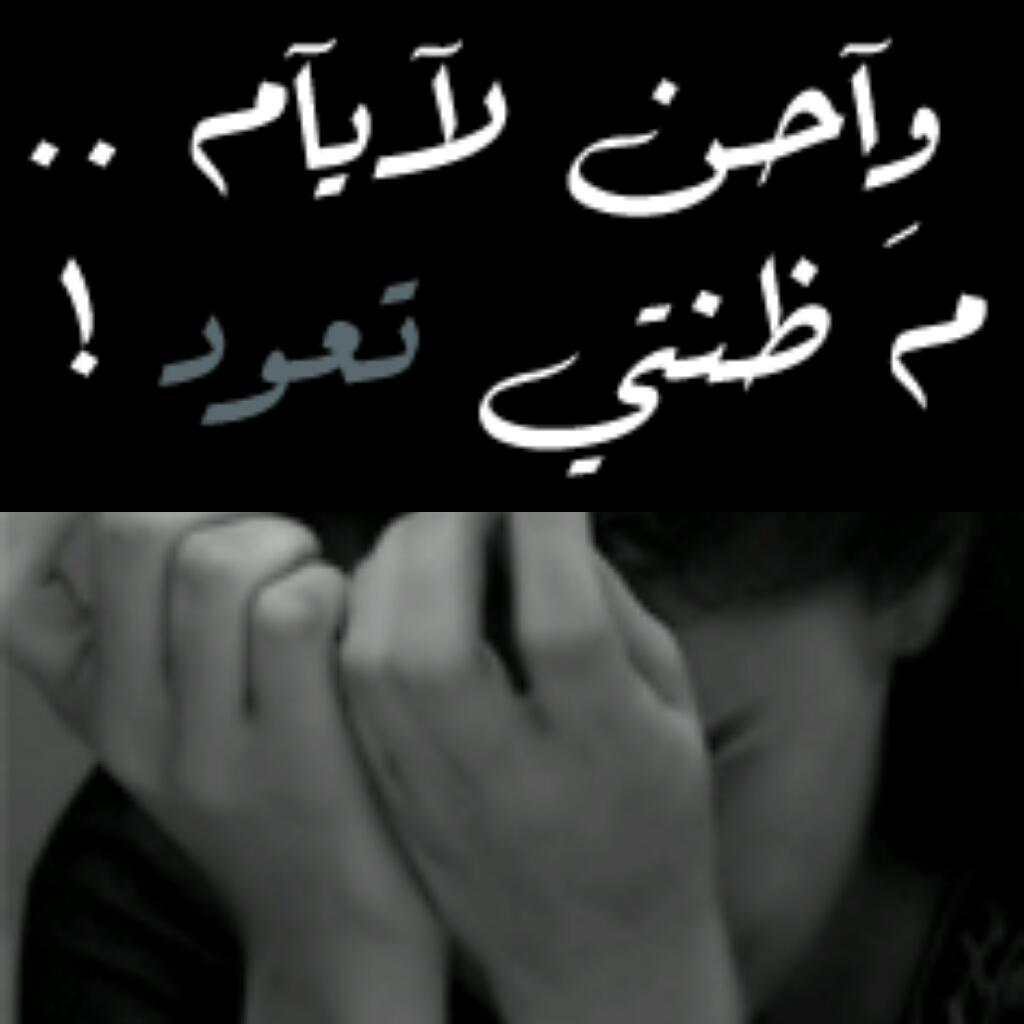 كلام حزين للحبيب مسجات معبرة عن الم الفراق لمن نحب عبارات