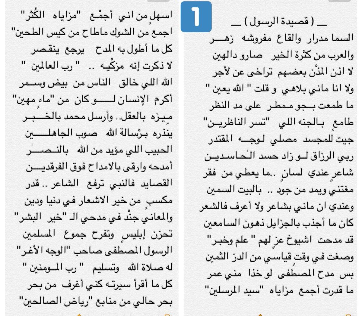مدح شعر عن النبي محمد