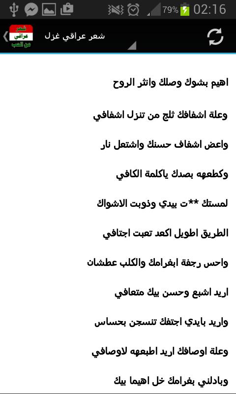 شعر عتاب عراقي ابيات من شعر عراقي عبارات