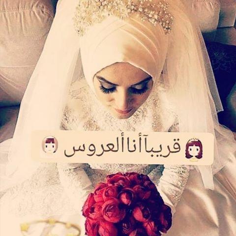 صور انا العروسه احتفلي مع الصديقات باجمل رمزيات مكتوب