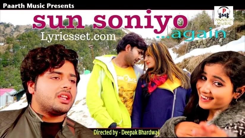 khuda ki inayat hai lyrics, Tarun Panchal, Renuka Panwar, T.R, Pradeep Sonu, TikTok, Song Name- Sun Soniyo