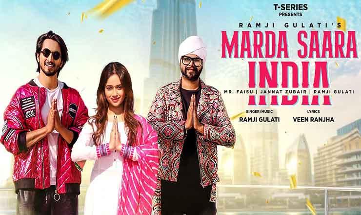 मरदा सारा इंडिया Marda Saara India Lyrics In Hindi – Ramji Gulati