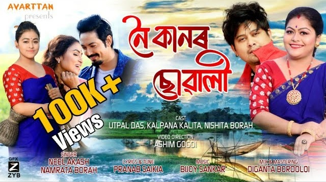 Noi-Kanor-Suwali-Lyrics-Neel-Akash